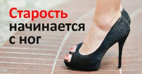 Оказывается, старение начинается с ног и потом поднимается выше! Секрет молодости раскрыт. — В Курсе Жизни