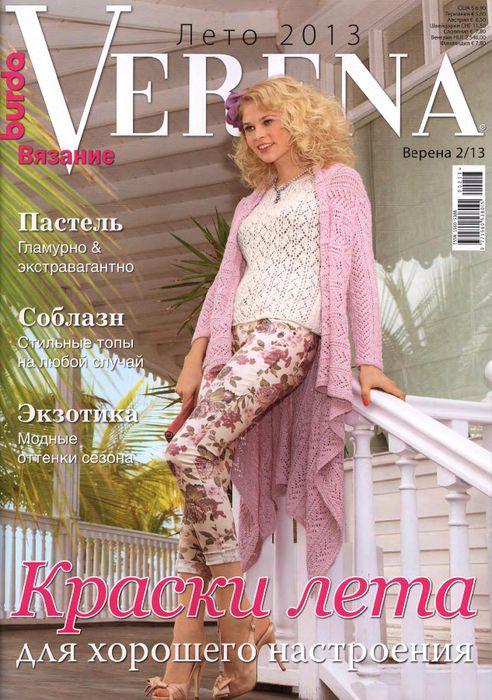 Veren02-top-journals.com_001 (492x700, 485Kb)