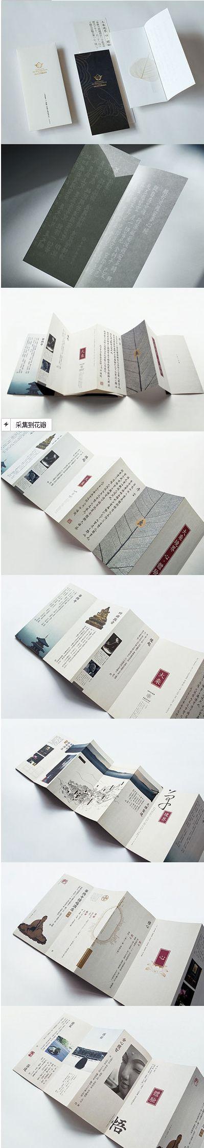 华兴寺檀越酒店商业手册:富有禅味的折页_...