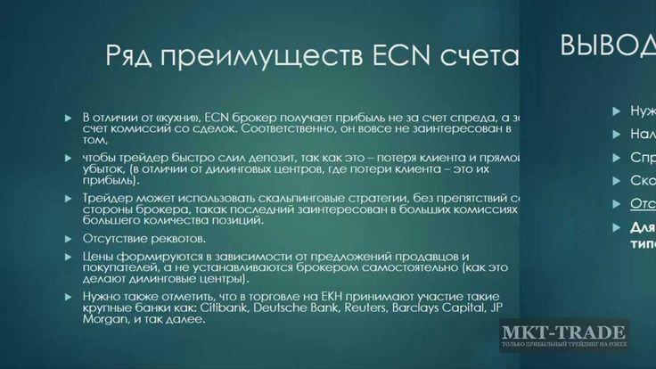 Что такое ECN счет