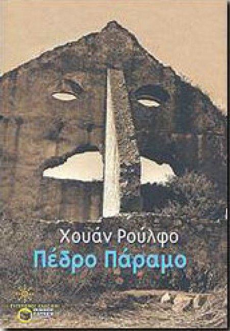 ΠΕΔΡΟ ΠΑΡΑΜΟ