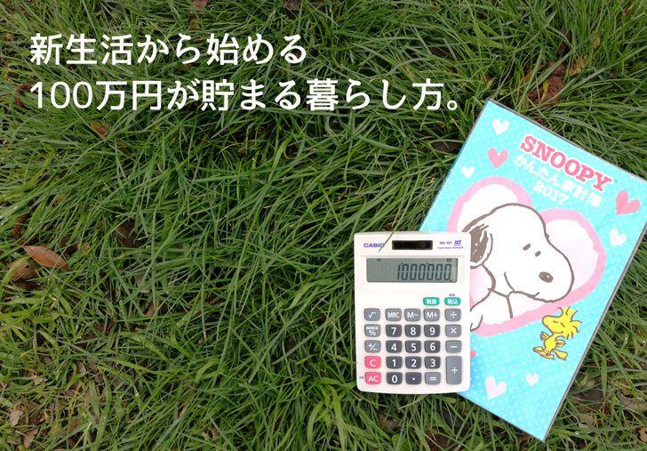 春は家計を見直すのにぴったりの季節ですよ!この記事では、新生活からすぐにでも始められる家計の見直しポイントと、ムダを見つける節約術を掲載しています。新貯金生活を始めていきましょう!