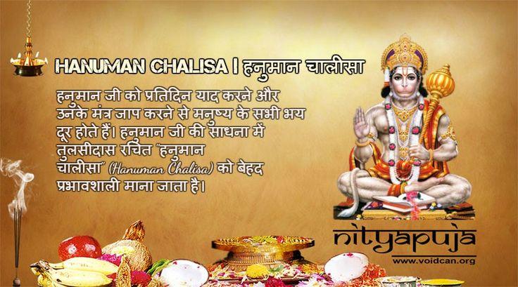 Hanuman Chalisa, Mantra, Mantra in Hindi, Kavach, Chalisa, Stotra, Mantra in Sanskrit, Om Mantra