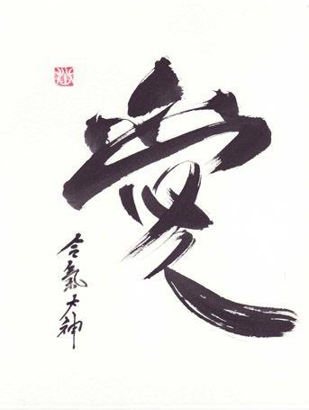 Best 25 Japanese Calligraphy Ideas On Pinterest Great