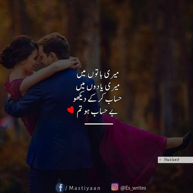 Best 25+ Urdu Poetry Ideas On Pinterest