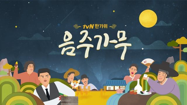 2016 Sep Preview video to notify time of movies coming on the air on Chuseok Design / Animation : Sujin Yang Client : CJ tvN