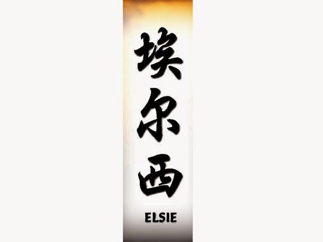 Tatouage Dessin E Prénom Chinois pag6