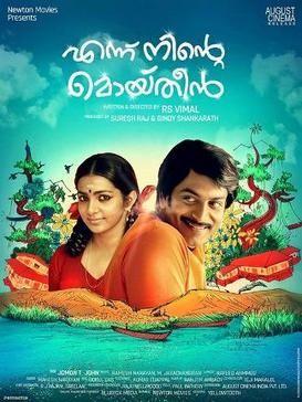 Topic: Ennu Ninte Moideen Torrent 2015 Malayalam Movie Torrent Download   Trending On India