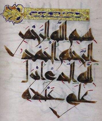 خط كوفي Calligraphie arabe..ancien koufi