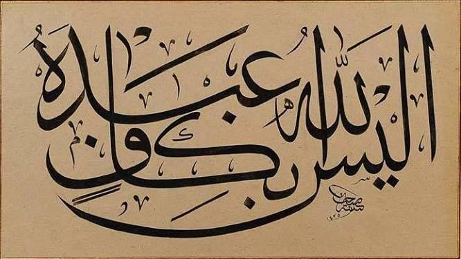 """""""Allah kuluna kâfi değil midir (Zümer Sûresi, 36.ayetten)"""