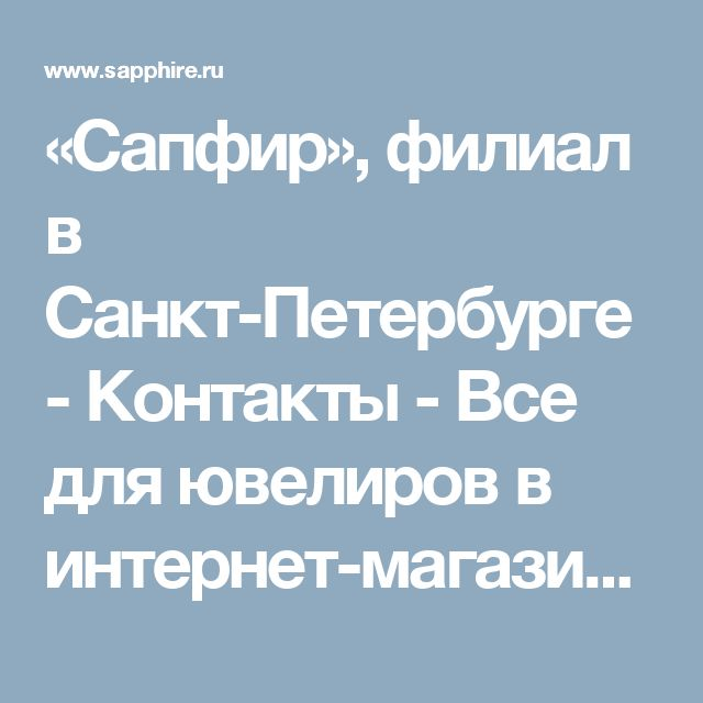 «Сапфир», филиал в Санкт-Петербурге - Контакты - Все для ювелиров в интернет-магазине Сапфир | Доставка по России