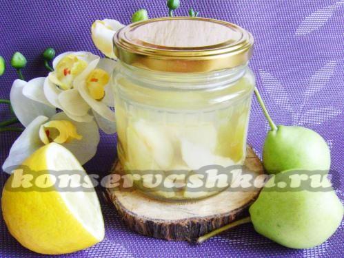 Грушевый компот с лимоном на зиму