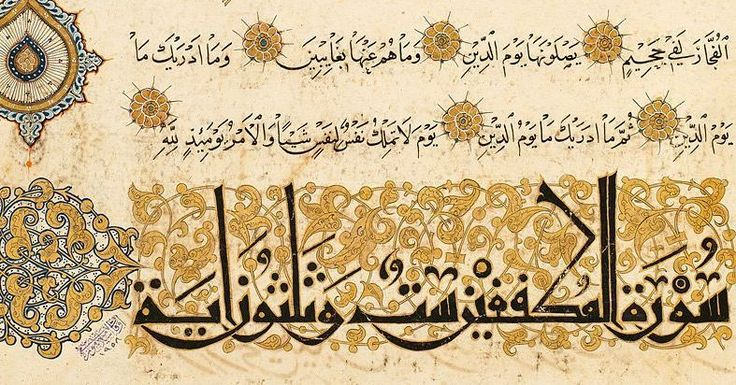 381 best illuminated east images on pinterest islamic for Divan 6 letters