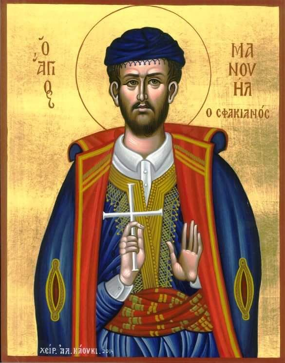 St. Manuel the New Martyr of Crete by Alexandra Kaouki of Crete - March 15