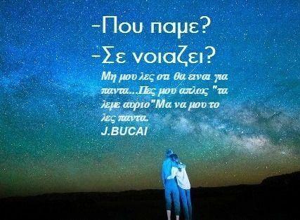 """Μη μου λες ότι θα είναι για πάντα. Πες μου απλώς """"τα λέμε αύριο"""" μα να μου το λες πάντα"""