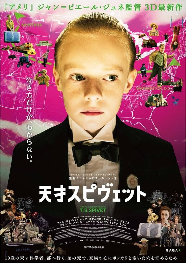 【予告編】まるでおもちゃ箱!? 『アメリ』監督が夢の旅へ誘う『天才スピヴェット』