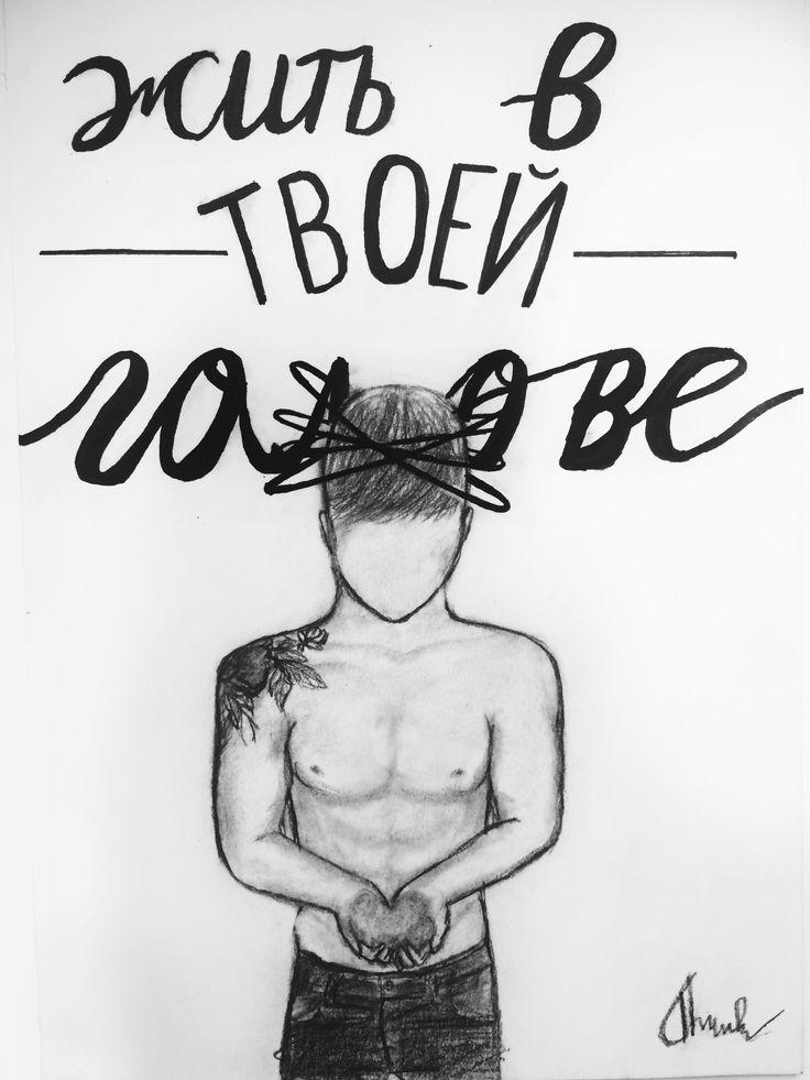 Жить в твоей голове | cosmic boy | Love |