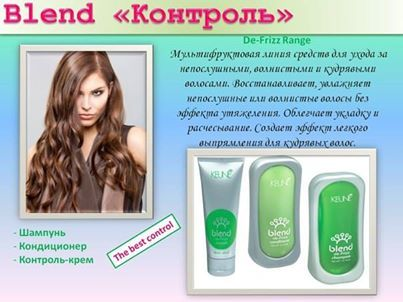 Серия продуктов DE-FRIZZ/ Контроль за непослушными волосами. Препараты увлажняют волосы, придаю максимальный блеск и силу.  http://keune.md/index.php?pag=cproduct&cid=593&l=ru