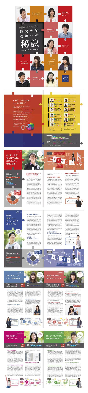 2015 Z会 難関大学合格への秘訣 パンフレット