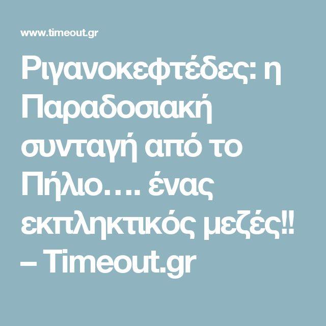 Ριγανοκεφτέδες: η Παραδοσιακή συνταγή από το Πήλιο…. ένας εκπληκτικός μεζές!! – Timeout.gr