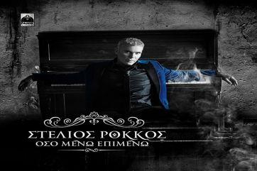 """Τα νέα τραγούδια του Στέλιου Ρόκκου κυκλοφορούν στις 24/11! Ο νέος του δίσκος """"Όσο μένω επιμένω"""" είναι έτοιμος, και ετοιμάζεται να κυκλοφορήσει από τη..."""