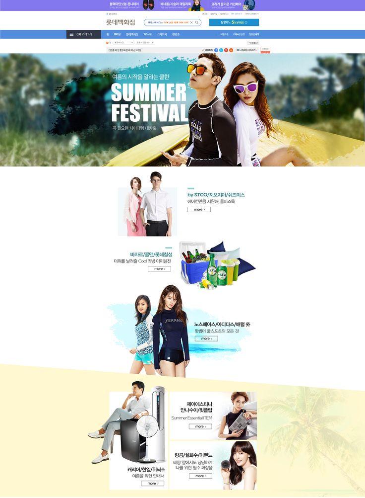 [롯데백화점] Summer Festival Designed by 유예림