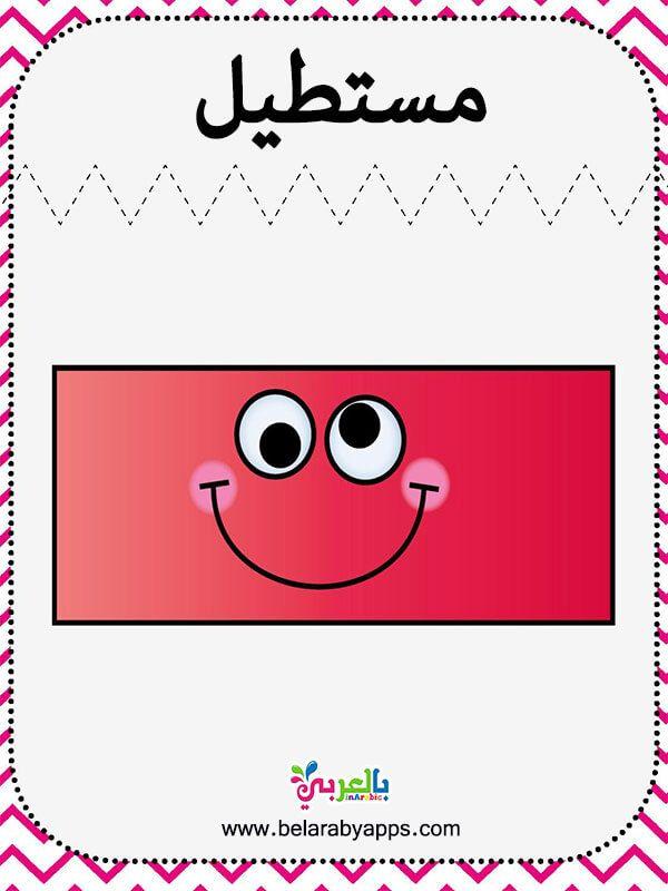بطاقات تعليمية الأشكال الهندسية للأطفال وسائل تعليمية اسماء الاشكال الهندسية بالصور بالعربي نتعلم School Art Activities Nursery Activities Arabic Kids