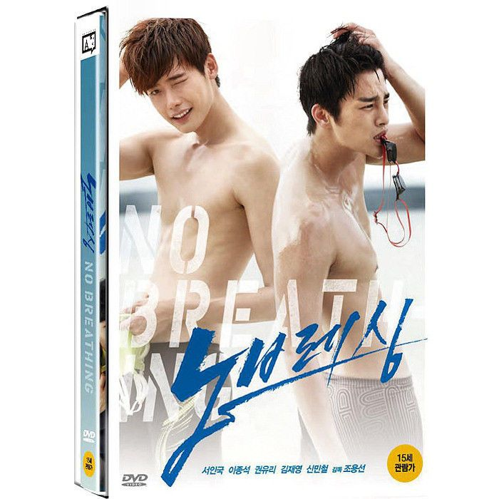 No Breathing Blu-ray Region 3  / 40page photo Seo Inguk, Lee Jongsuk, Kwon Yuri