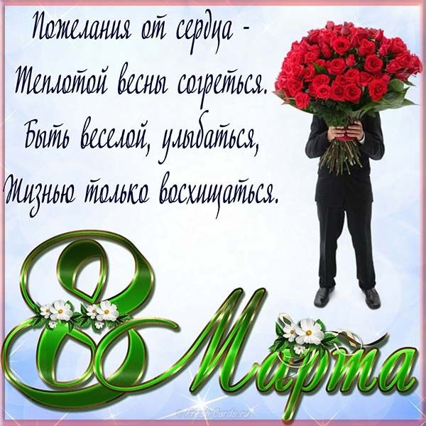 Originalnaya Otkrytka K 8 Marta Foto 8marta S8marta Otkrytka
