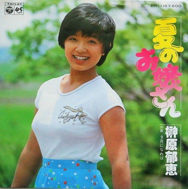 夏のお嬢さん 榊原郁恵 お嬢さん 昭和 アイドル 女性