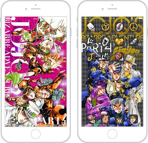 JOJO 1054 iPhone画面を『ジョジョ』でグレートにきせかえッ!! 5月27日(金)より【きせかえジャンプ】アプリに『ジョジョ第4部』壁紙&アイコン登場!! - 荒木飛呂彦 公式サイト [JOJO.com] モバイル