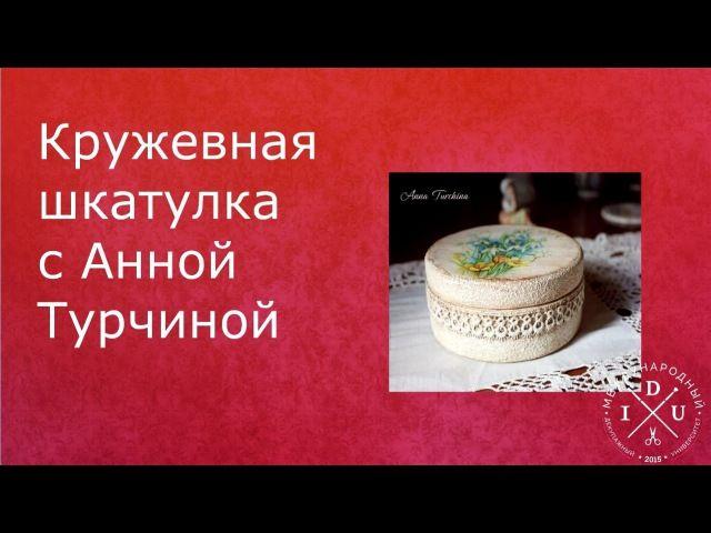 Международный университет декупажа | ВКонтакте