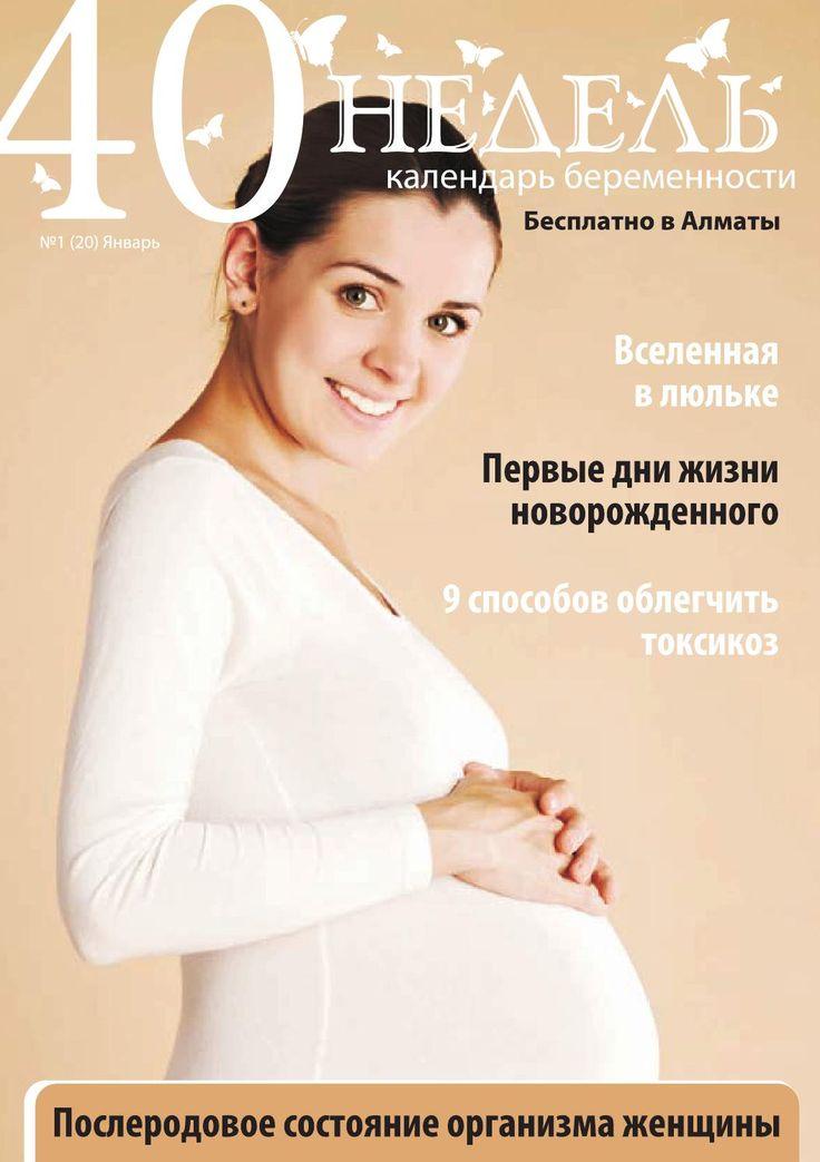 40 недель календарь беременности 2010'01