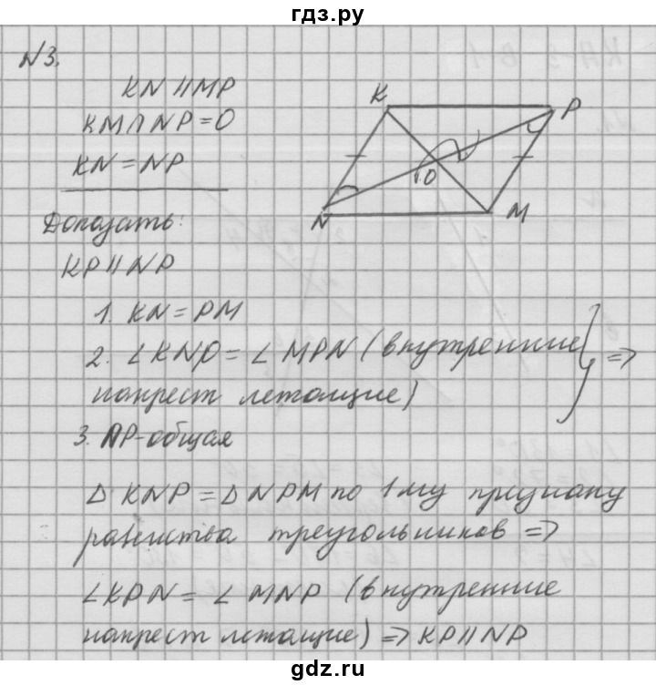 геометрия 7 класс дорофеев гдз решебник