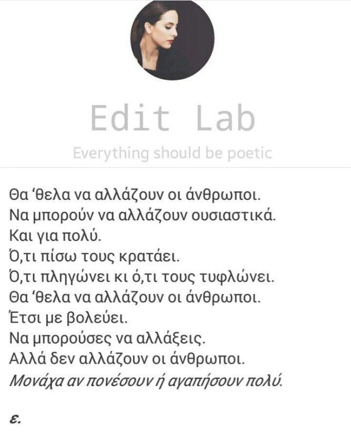 #poetry #greekquoets #theeditlab #αισθάνσου
