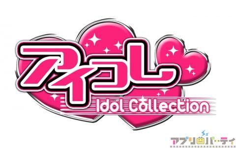 アイドル ゲーム ロゴ - Google 検索