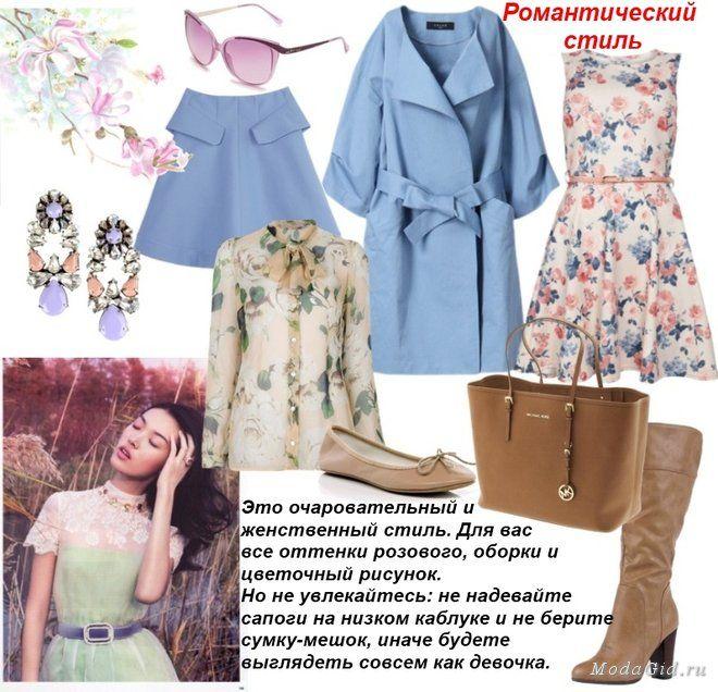 Мода и стиль: Советы от Гленды Бэйли. Часть 7. Повседневный шик