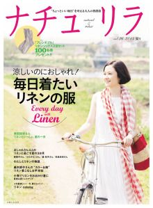 ナチュリラ2014夏号vol.26、本日発売です! |ナチュリラのブログ|Ameba (アメーバ)