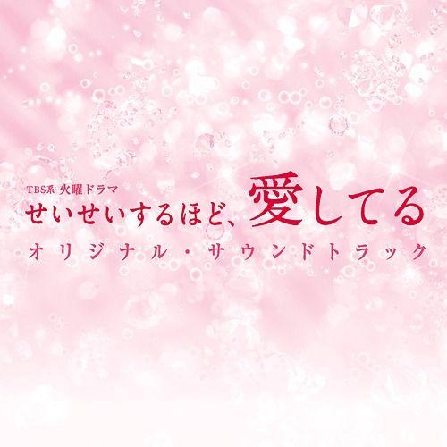 "TV Original Soundtrack (Music by Hideakira Kimura),""Seisei Suruhodo, Aishiteru (TV Drama)"""