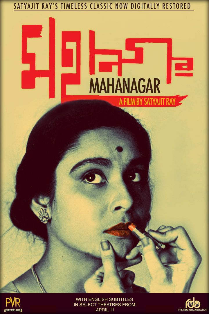 """Mahanagar [The Big City] - Satyajit Ray 1963 -- """"Set in mid-1950s Calcutta, follows the personal triumphs & frustrations of Arati, who decides, despite the initial protests of her bank-clerk husband, to take a job to help support their family."""""""