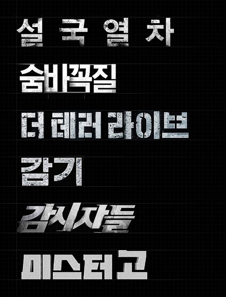 최근 한국영화 포스터 타이틀_포스터 디자이너에 대한 생각. : 네이버 블로그