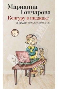 Марианна Гончарова - Кенгуру в пиджаке обложка книги