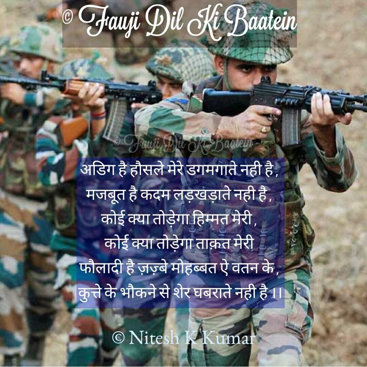 805 best Fauji Dil Ki Baatein- Thoughts on a Soldieru0027s Life images - l f rmige k che