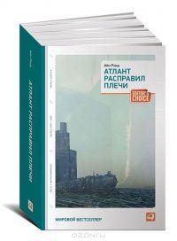 Атлант расправил плечи. Три тома в одной книге — Айн Рэнд