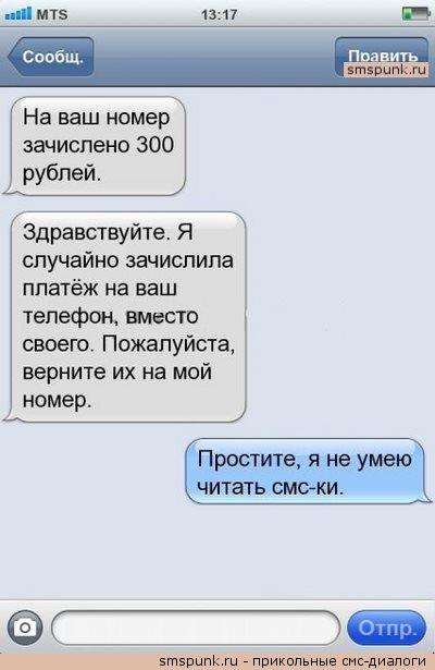 Зачислено 300 рублей, смешные смс
