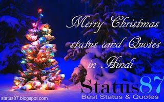 Merry Christmas status in Hindi, Best merry Christmas status, quotes, messages - Whatsapp Status and quotes