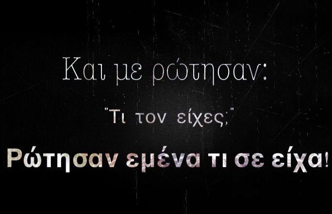 Το όνομα μου Νατασσα Μποφιλιου #greek #greekquotes #mpofiliou #bofiliou #ellhnika