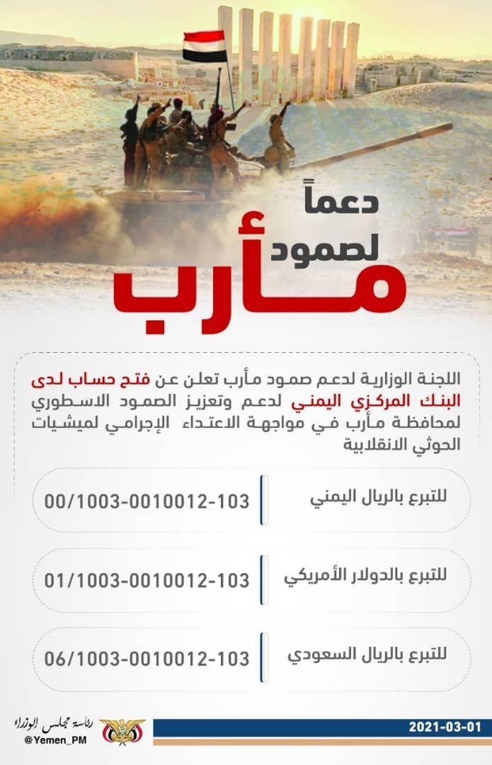 اللجنة الوزارية لدعم صمود مأرب تعلن عن فتح حساب لدى البنك المركزي اليمني In 2021 Movie Posters Movies