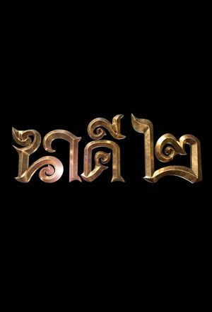 Nakee 2 (Nakee 2) 2018 Full picture, Full HD. @ Watch movies online.