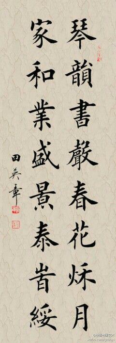 """田英章 楷书 --- """"琴韵书声春花秋月,家和业盛景泰时绥."""""""